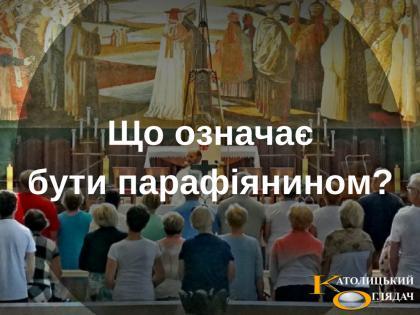 shcho_oznachaiebuti_parafiyaninom-