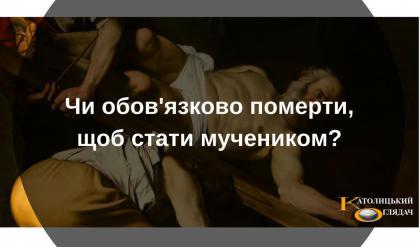 tri_tipi_muchenictva